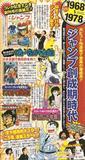 Portada del Aniversario de la Weekly Shonen Jump Th_69813_Cover342_122_1194lo
